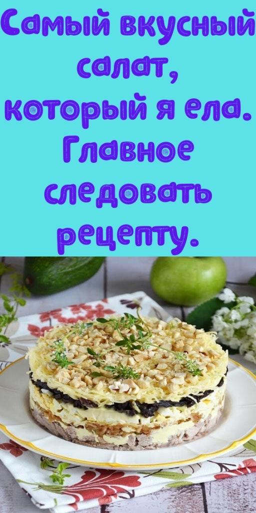 Самый вкусный салат, который я ела. Главное следовать рецепту.