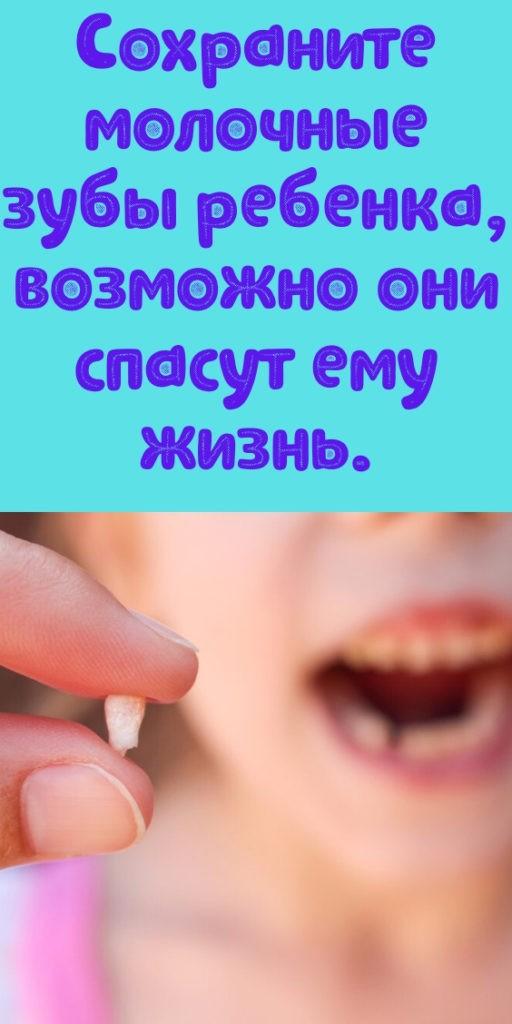 Сохраните молочные зубы ребенка, возможно они спасут ему жизнь.