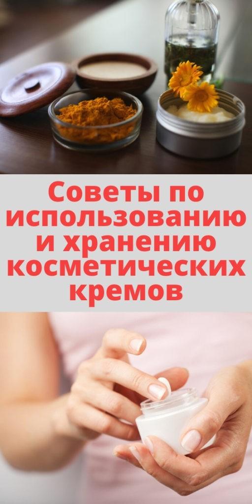Советы по использованию и хранению косметических кремов