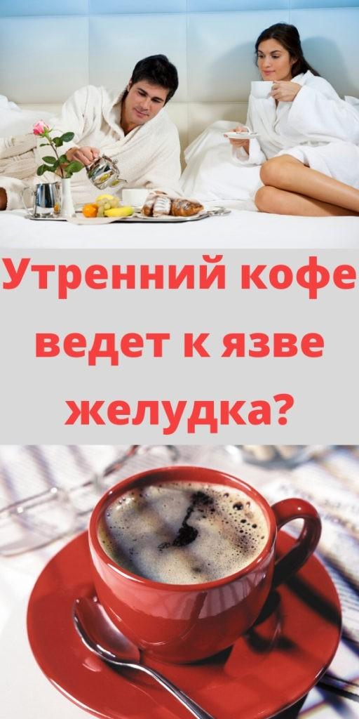 Утренний кофе ведет к язве желудка?