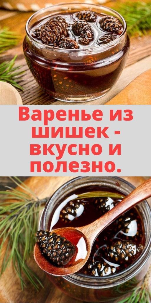 Варенье из шишек - вкусно и полезно.