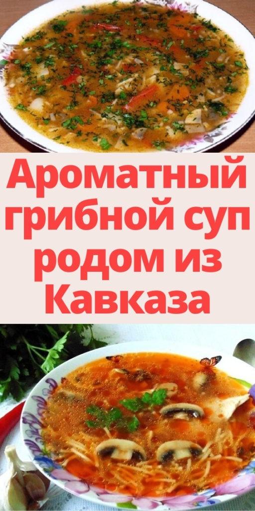 Ароматный грибной суп родом из Кавказа
