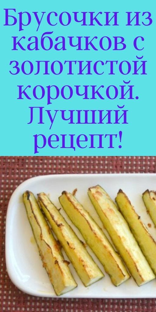Брусочки из кабачков с золотистой корочкой. Лучший рецепт!