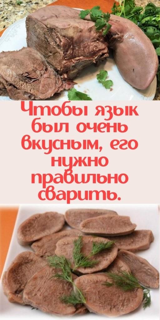 Чтобы язык был очень вкусным, его нужно правильно сварить.