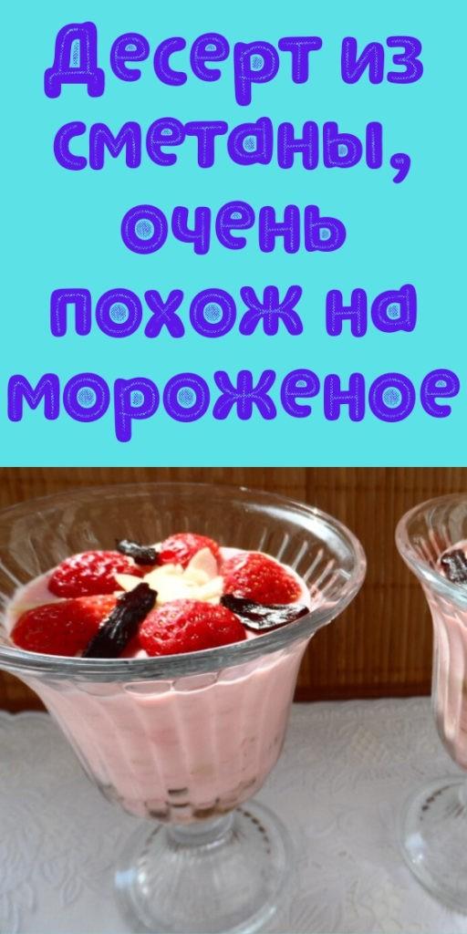 Десерт из сметаны, очень похож на мороженое.