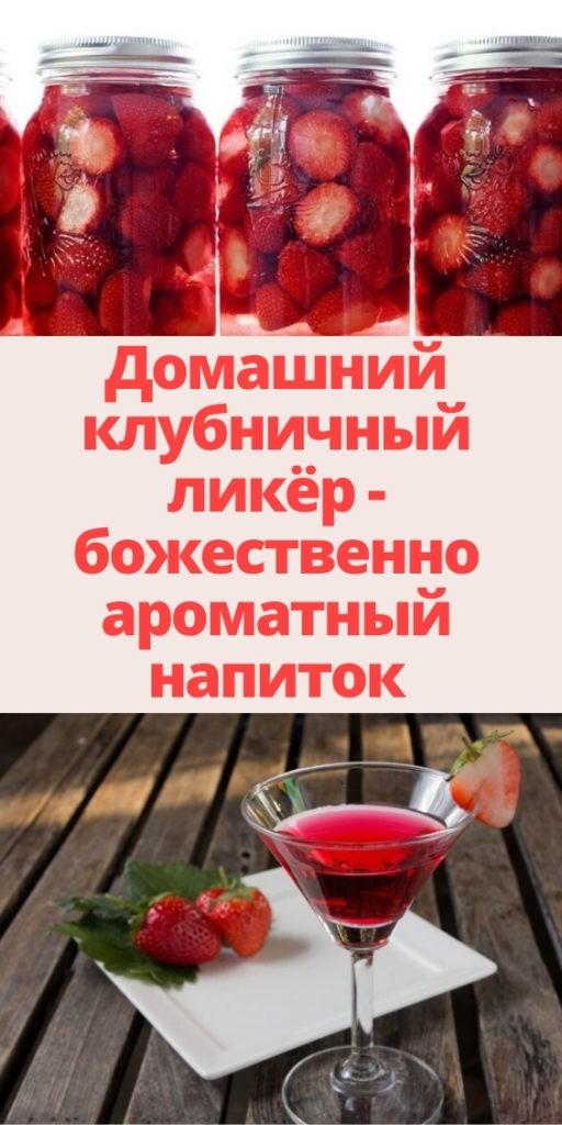 Домашний клубничный ликёр - божественно ароматный напиток