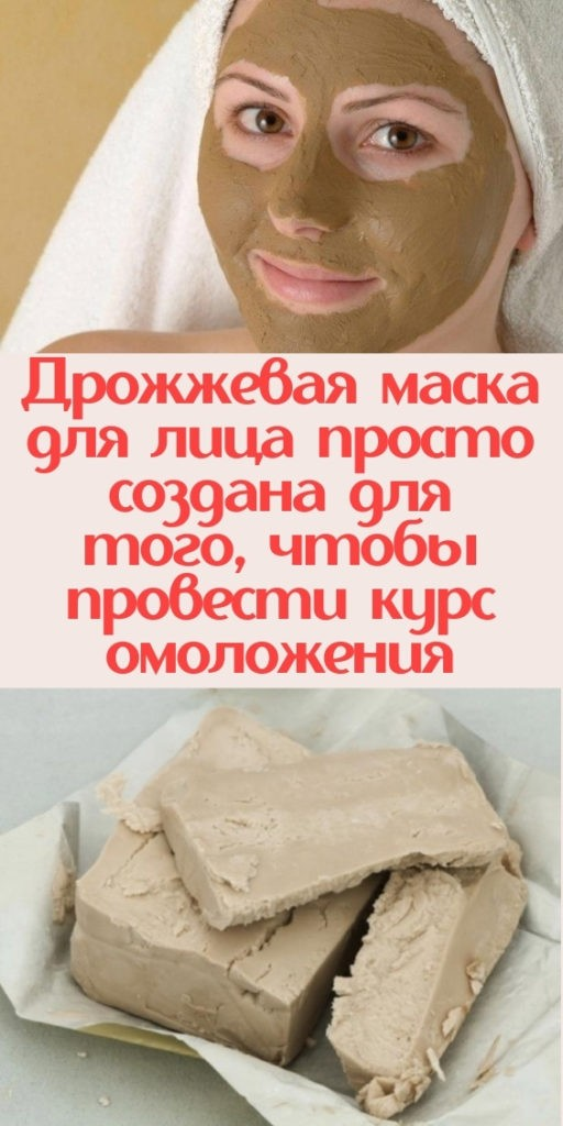 Дрожжевая маска для лица просто создана для того, чтобы провести курс омоложения