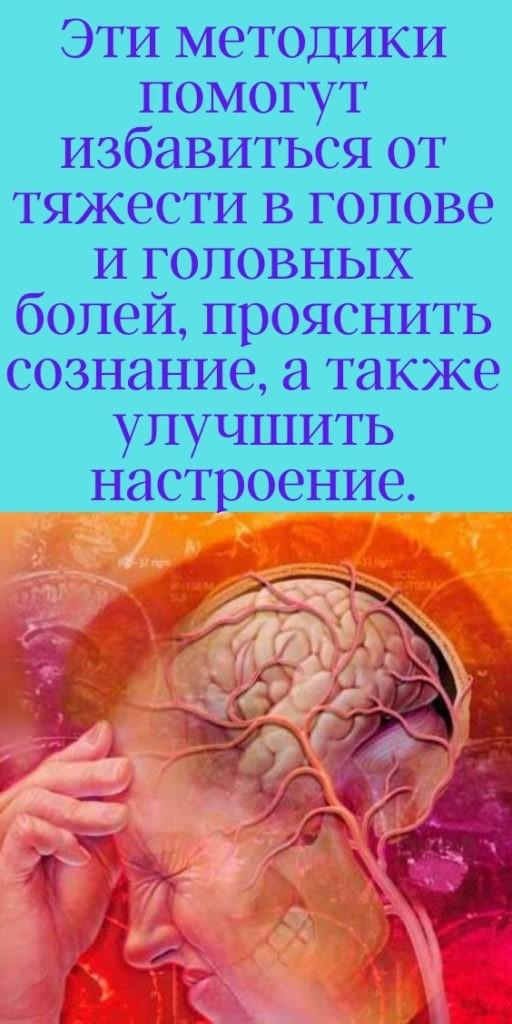 Эти методики помогут избавиться от тяжести в голове и головных болей, прояснить сознание, а также улучшить настроение.