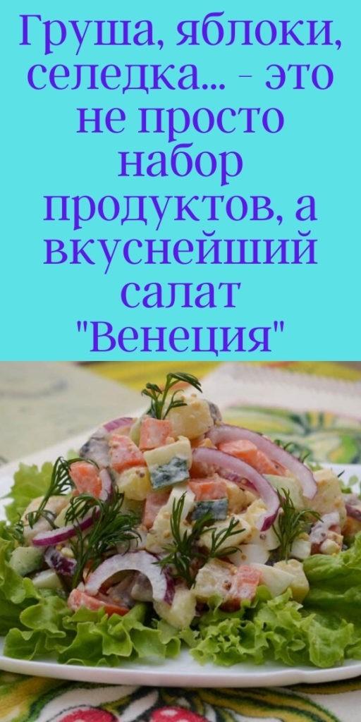 Груша, яблоки, селедка... - это не просто набор продуктов, а вкуснейший салат