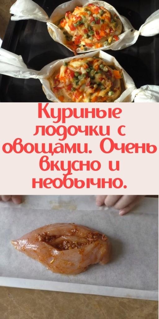 Куриные лодочки с овощами. Очень вкусно и необычно.