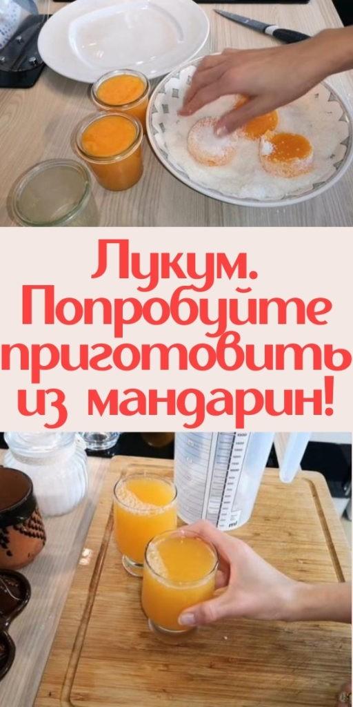 Лукум. Попробуйте приготовить из мандарин!