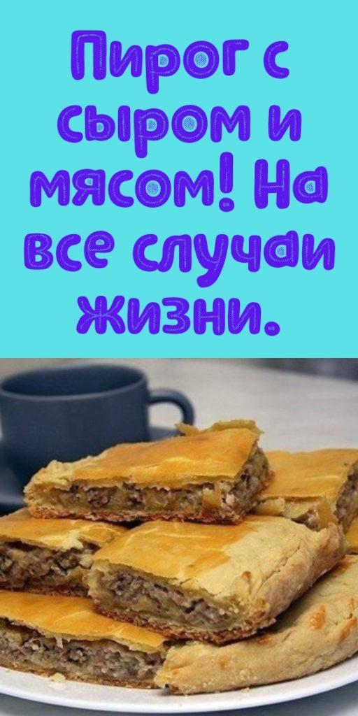 Пирог с сыром и мясом! На все случаи жизни.
