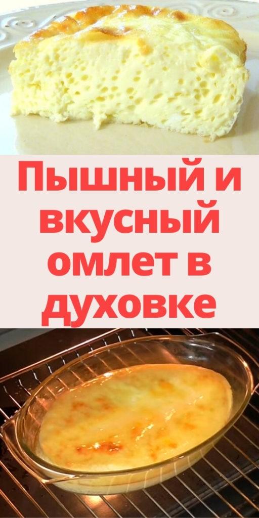 Пышный и вкусный омлет в духовке