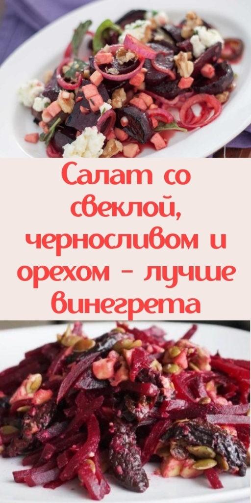 Салат со свеклой, черносливом и орехом - лучше винегрета