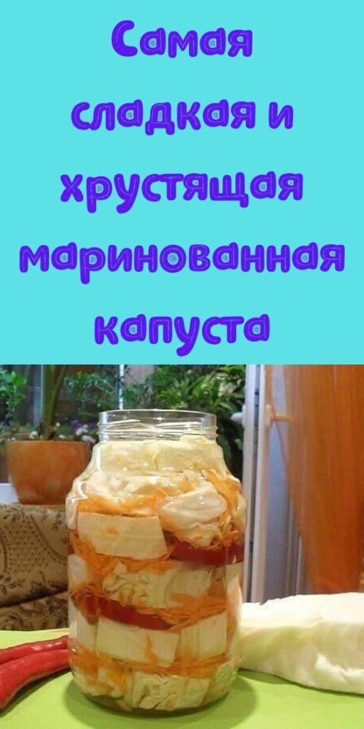 Самая сладкая и хрустящая маринованная капуста