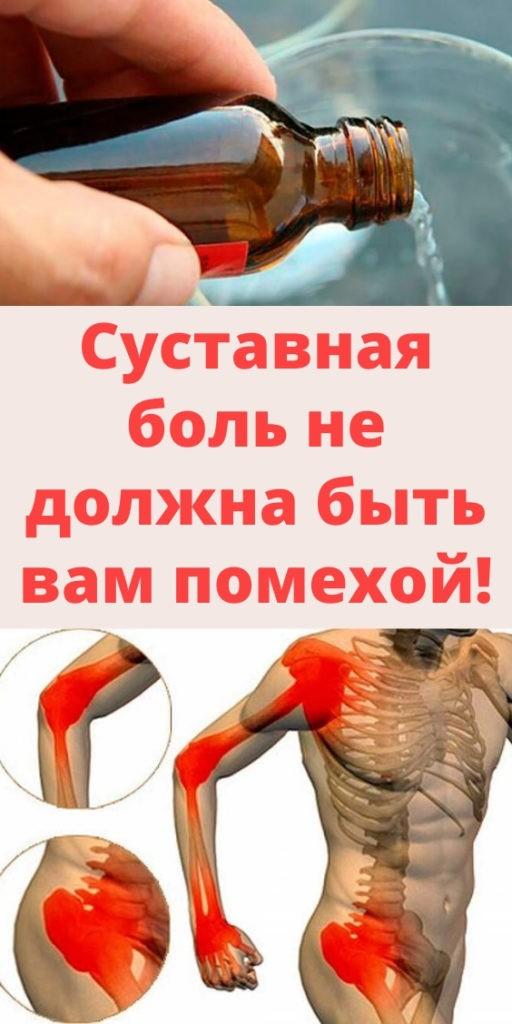 Суставная боль не должна быть вам помехой!
