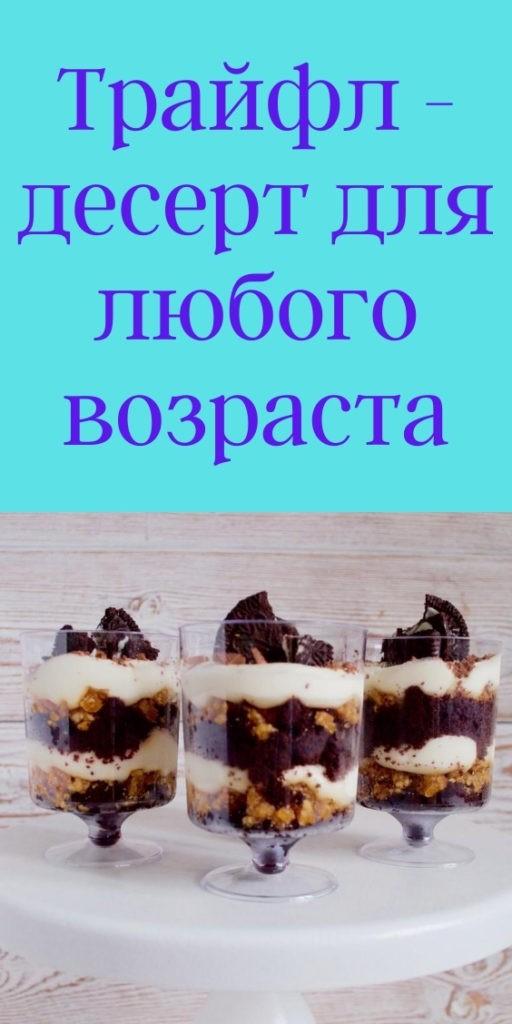 Трайфл - десерт для любого возраста