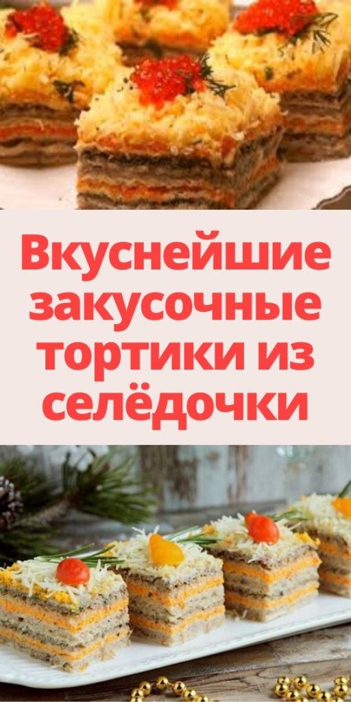 Вкуснейшие закусочные тортики из селёдочки