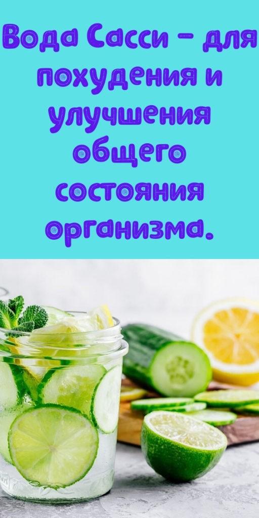 Вода Сасси - для похудения и улучшения общего состояния организма.
