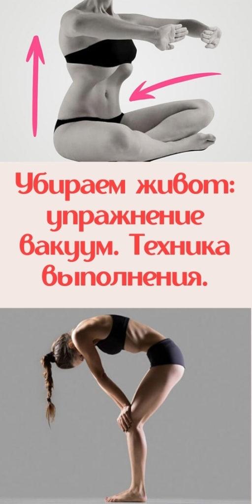 Убираем живот: упражнение вакуум. Техника выполнения.