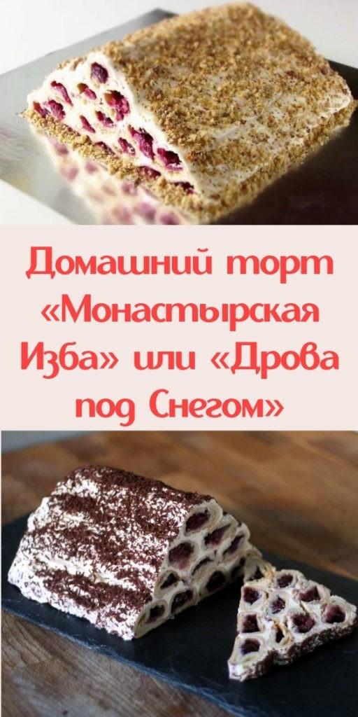 Домашний торт «Монастырская Изба» или «Дрова под Снегом»