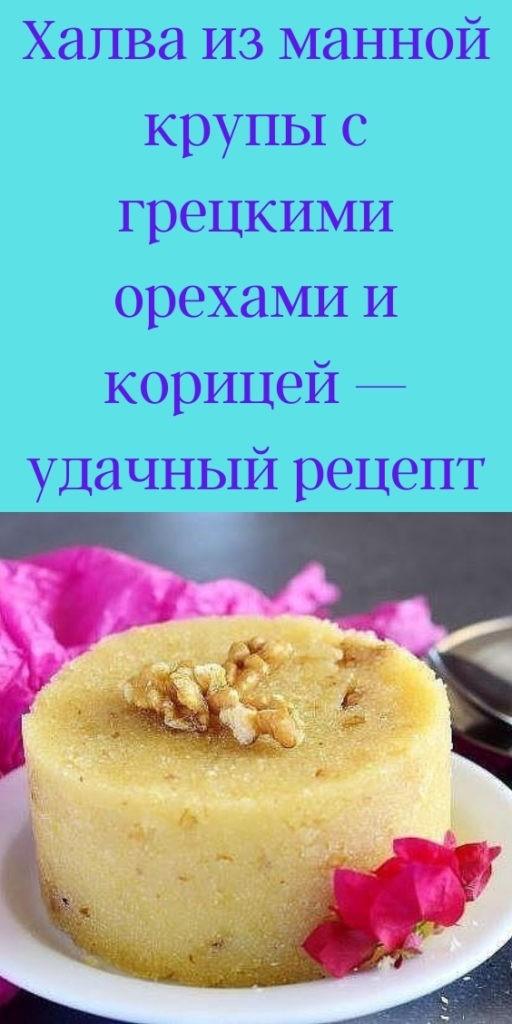 Халва из манной крупы с грецкими орехами и корицей — удачный рецепт