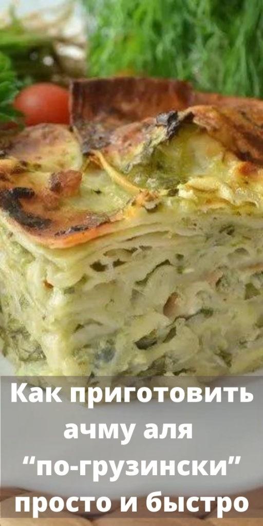 """Как приготовить ачму аля """"по-грузински"""" просто и быстро"""