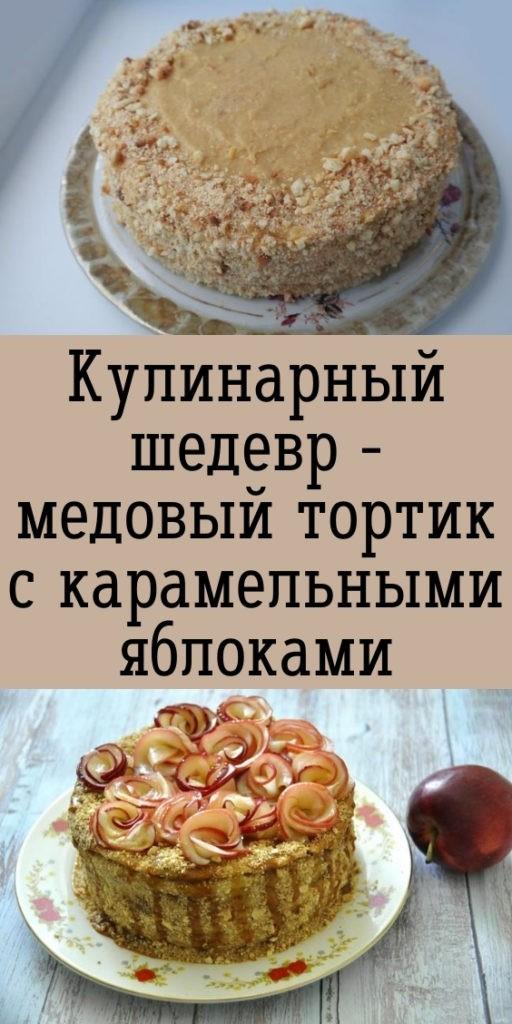 Кулинарный шедевр - медовый тортик с карамельными яблоками