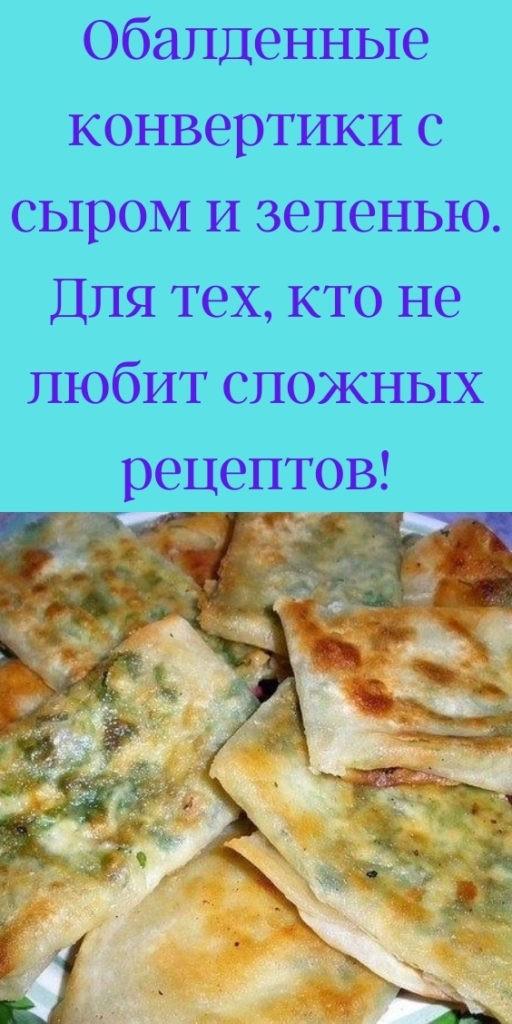 Обалденные конвертики с сыром и зеленью. Для тех, кто не любит сложных рецептов!