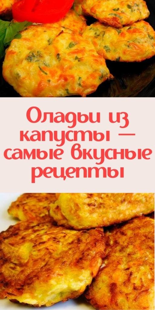 Оладьи из капусты — самые вкусные рецепты