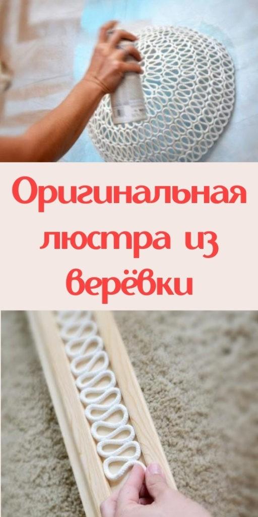 Оригинальная люстра из верёвки