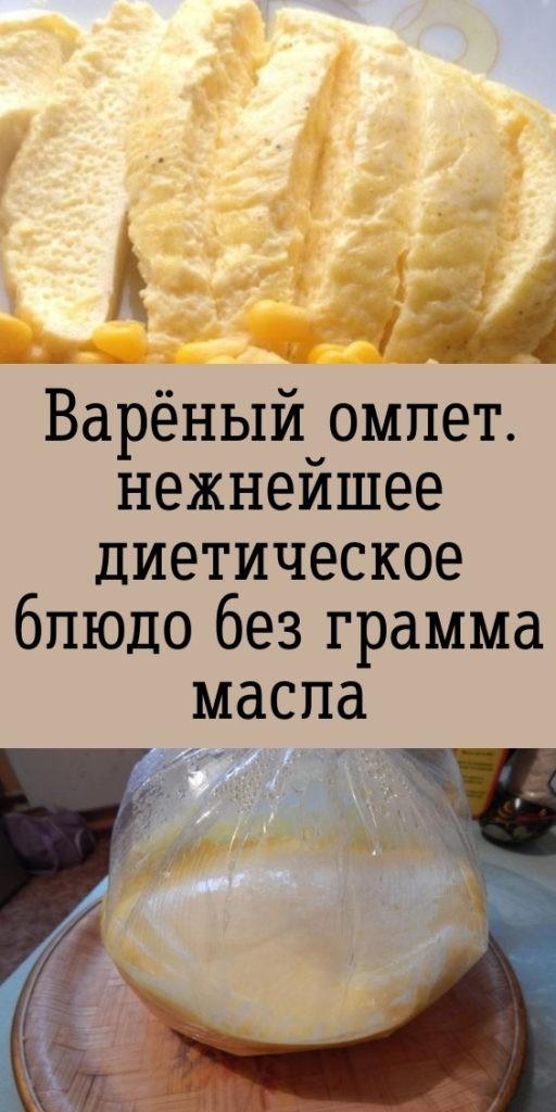 Варёный омлет. нежнейшее диетическое блюдо без грамма масла